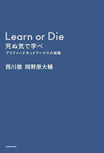 Learn or Die 死ぬ気で学べ プリファードネットワークスの挑戦