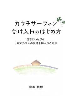 [松本 博樹]のカウチサーフィン受け入れのはじめ方 〜日本にいながら、1年で外国人の友達を10人作る方法〜