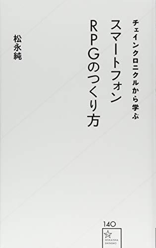 チェインクロニクルから学ぶスマートフォンRPGのつくり方 (星海社新書)