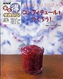 お菓子のようなジャムコンフィチュールをつくろう!―2006年8月~9月 (NHKまる得マガジン)