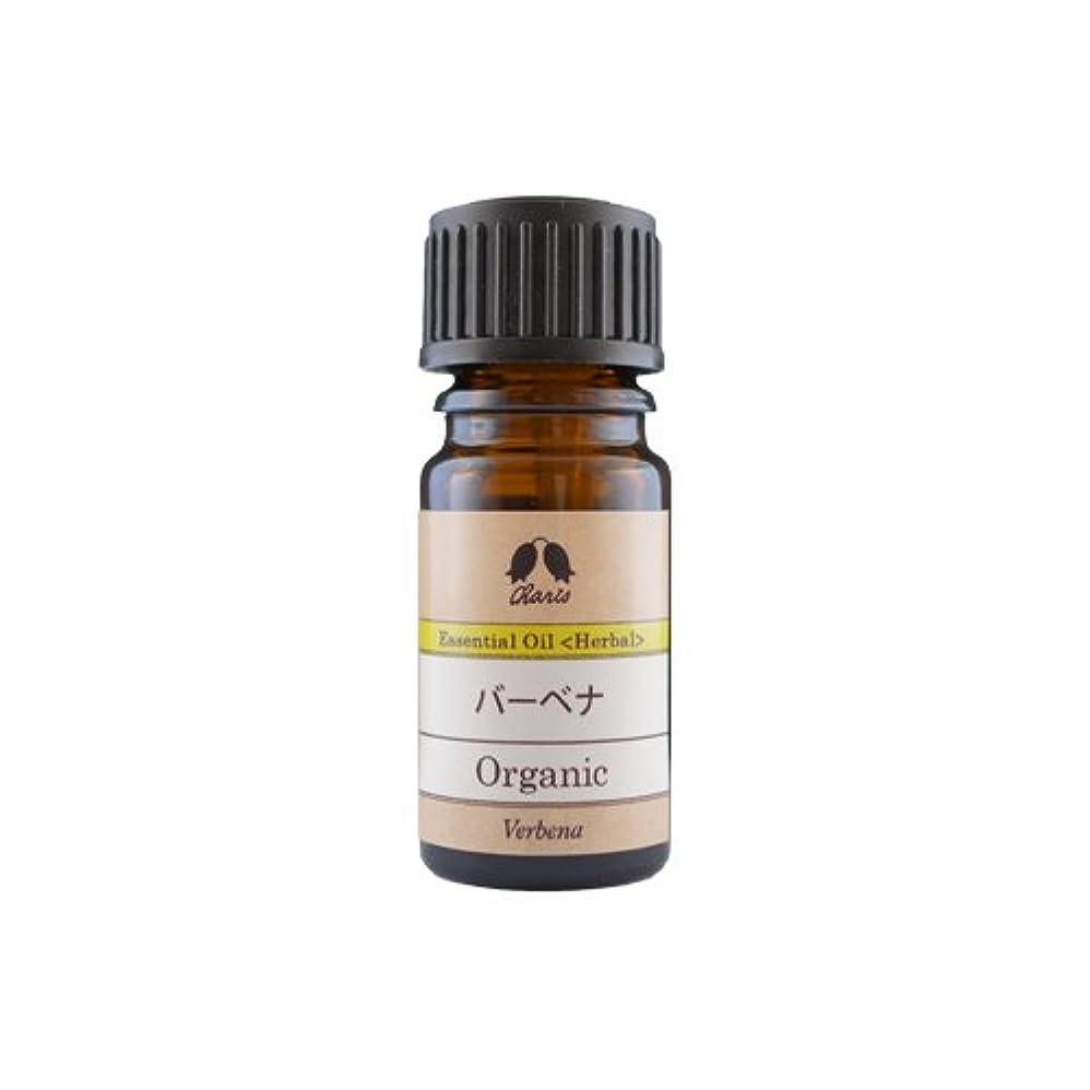 塩固体カリキュラムカリス バーベナ オーガニック オイル 2ml