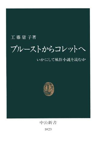 プルーストからコレットへ いかにして風俗小説を読むか (中公新書)
