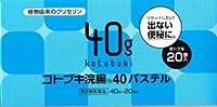 【第2類医薬品】コトブキ浣腸40パステル 40g×20 ×3