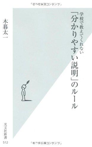 学校で教えてくれない「分かりやすい説明」のルール (光文社新書)