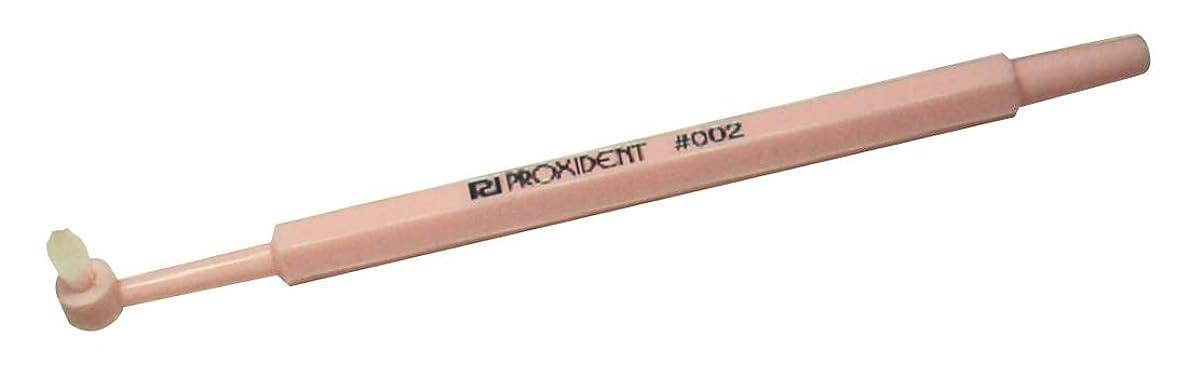 持つ常識狭い【プローデント】#002 フィックス?ワン soft 30本【歯ブラシ】【やわらかめ】ハンドルカラー ピンク Fix-One