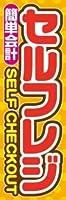 のぼり旗スタジオ のぼり旗 セルフレジ005 大サイズ H2700mm×W900mm