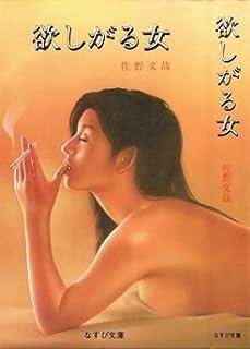 欲しがる女 (1982年) (なすび文庫)