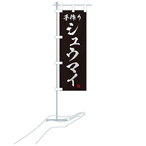 卓上ミニ手作りシュウマイ のぼり旗 サイズ選べます(卓上ミニのぼり10x30cm 立て台付き)