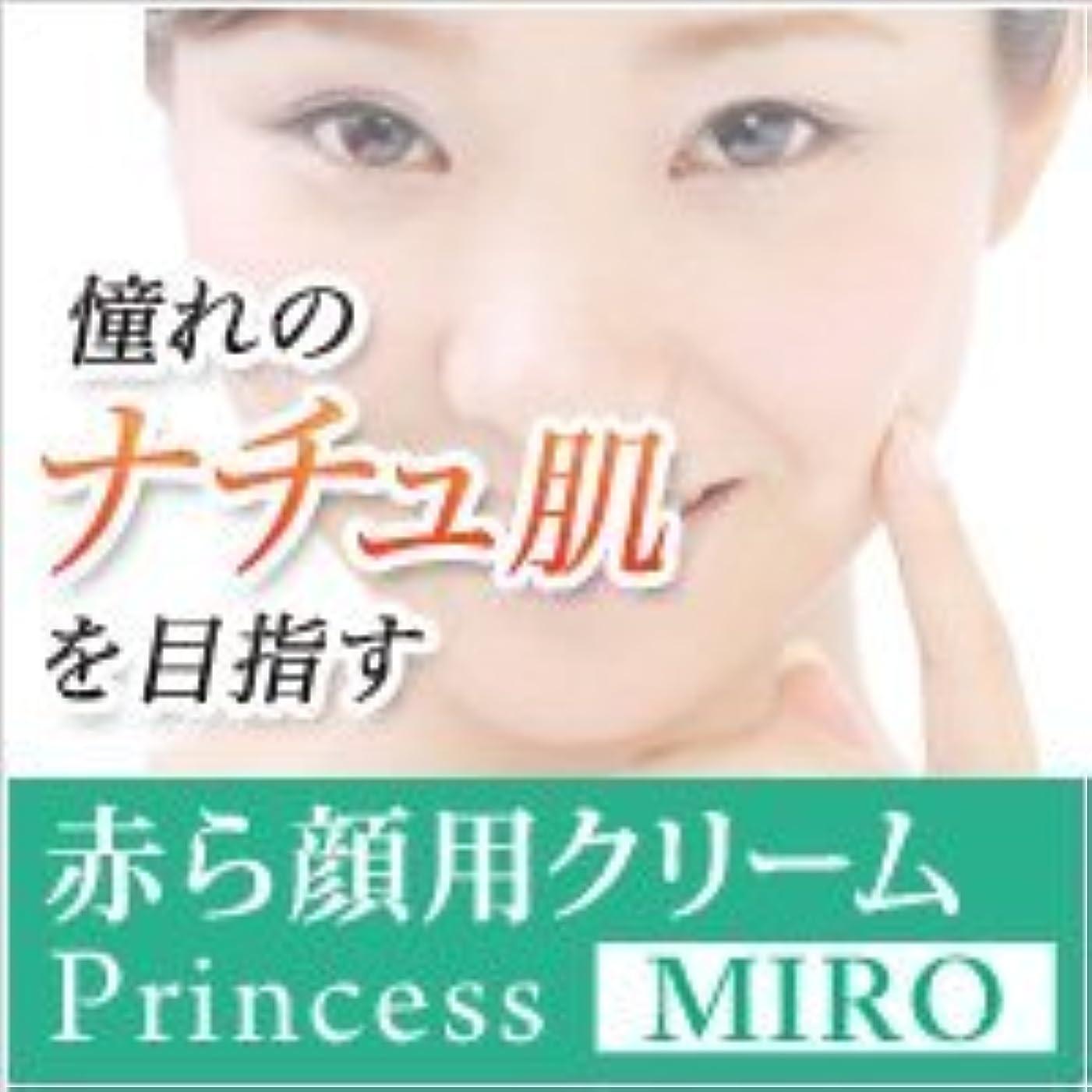 種をまく九フレキシブルPrincess MIRO 赤ら顔用クリーム (2個)