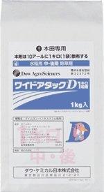 ダウケミカル 水稲用中後期除草剤 ワイドアタックD1キロ 1kg
