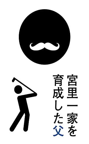 miyazatoikkaoikuseisitachichi (Japanese Edition)