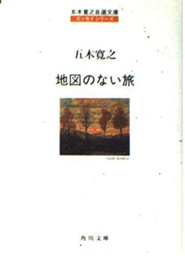 地図のない旅 (角川文庫―五木寛之自選文庫 エッセイシリーズ)