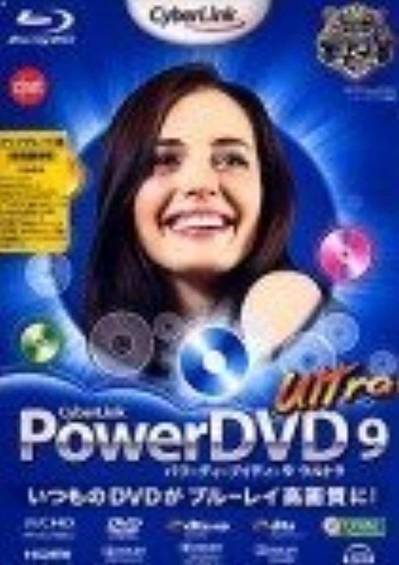 敵遅滞間に合わせPowerDVD9 Ultra アップグレード版
