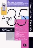 Age.35 (小学館文庫)