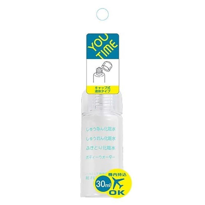 バブルチーム秘書ユータイム(YOU TIME) 化粧ボトル クリアキャップ 30ml