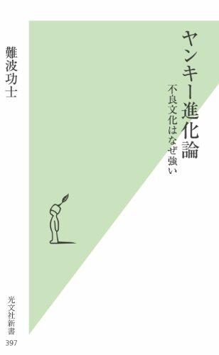 [難波 功士]のヤンキー進化論~不良文化はなぜ強い~ (光文社新書)