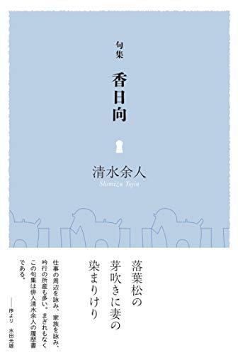 句集『香日向』 (田叢書)の詳細を見る