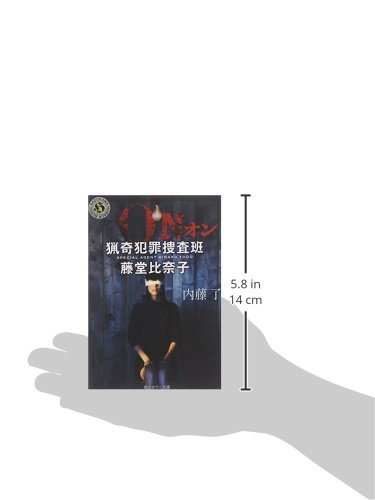 ON猟奇犯罪捜査班・藤堂比奈子(角川ホラー文庫)