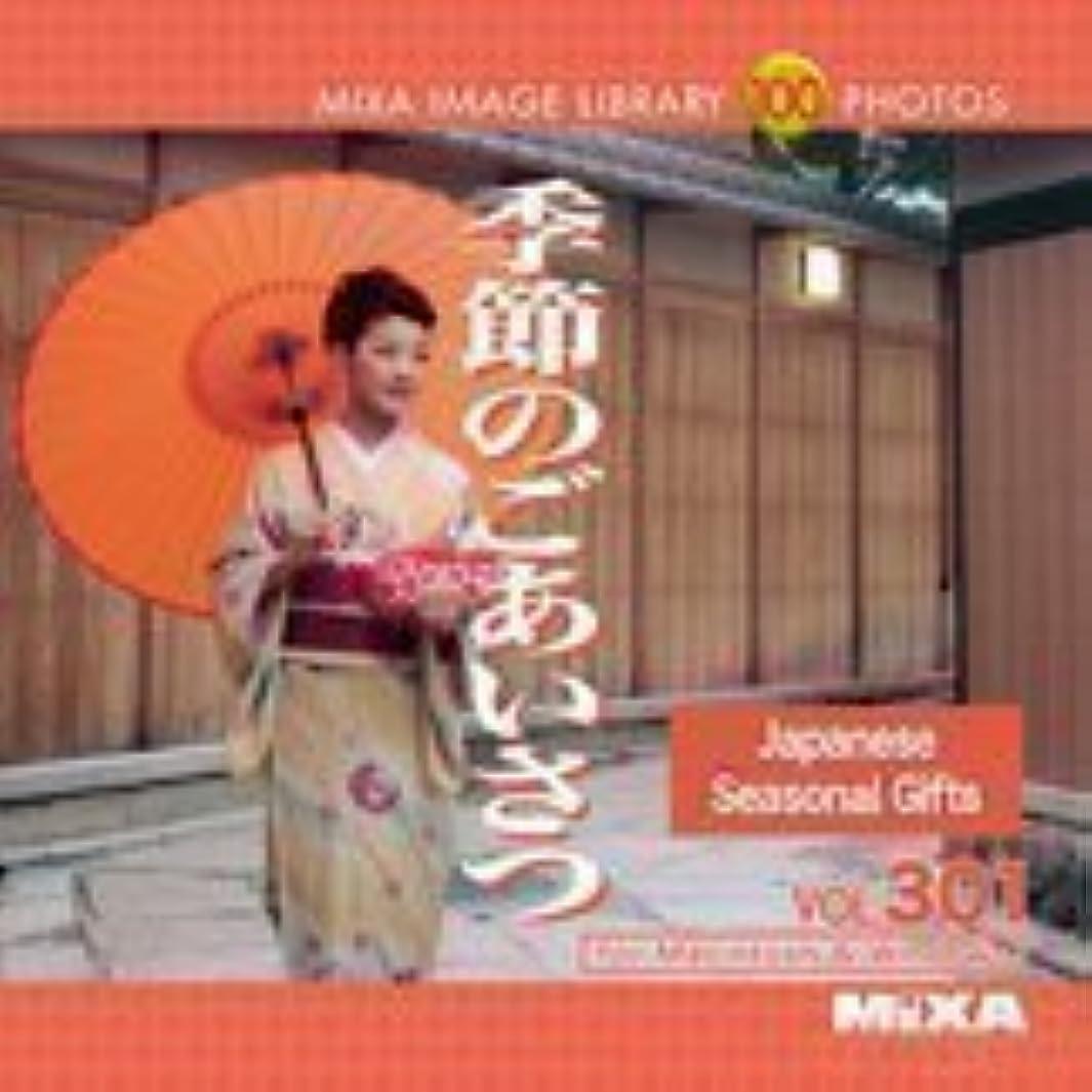 ナースシャンプー特性MIXA IMAGE LIBRARY Vol.301 季節のごあいさつ