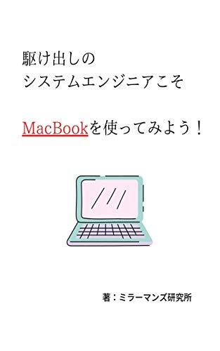 駆け出しのシステムエンジニアこそMacBookを使ってみよう!