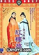 Dream Of The Red Chamber, The (Shaw Brothers Film) by Ai Chia Sylvia Chang
