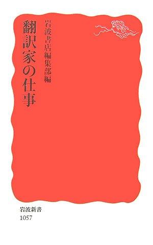 翻訳家の仕事 (岩波新書)