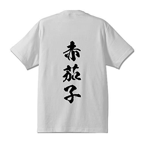 赤茄子 (トマト) オリジナル Tシャツ 書道家が書く プリント Tシャツ 【 野菜・果物 】 七.白T x 黒縦文字(背面) サイズ:XL