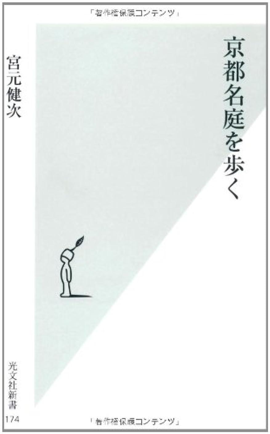 ブラウザ寸前マニア京都名庭を歩く (光文社新書)