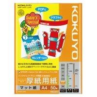 コクヨ インクジェットプリンタ用紙 スーパーファイングレード 厚手用紙 A4 1冊(50枚)