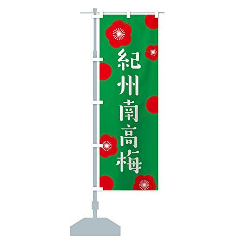 紀州南高梅 のぼり旗 サイズ選べます(ハーフ30x90cm 左チチ)