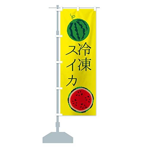 冷凍スイカ のぼり旗 サイズ選べます(ハーフ30x90cm 左チチ)