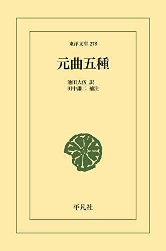 元曲五種 (東洋文庫0278)