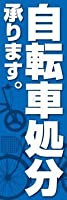 のぼり旗スタジオ のぼり旗 自転車処分002