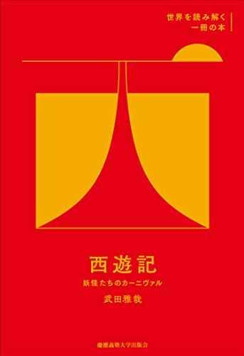 西遊記:妖怪たちのカーニヴァル (世界を読み解く一冊の本)