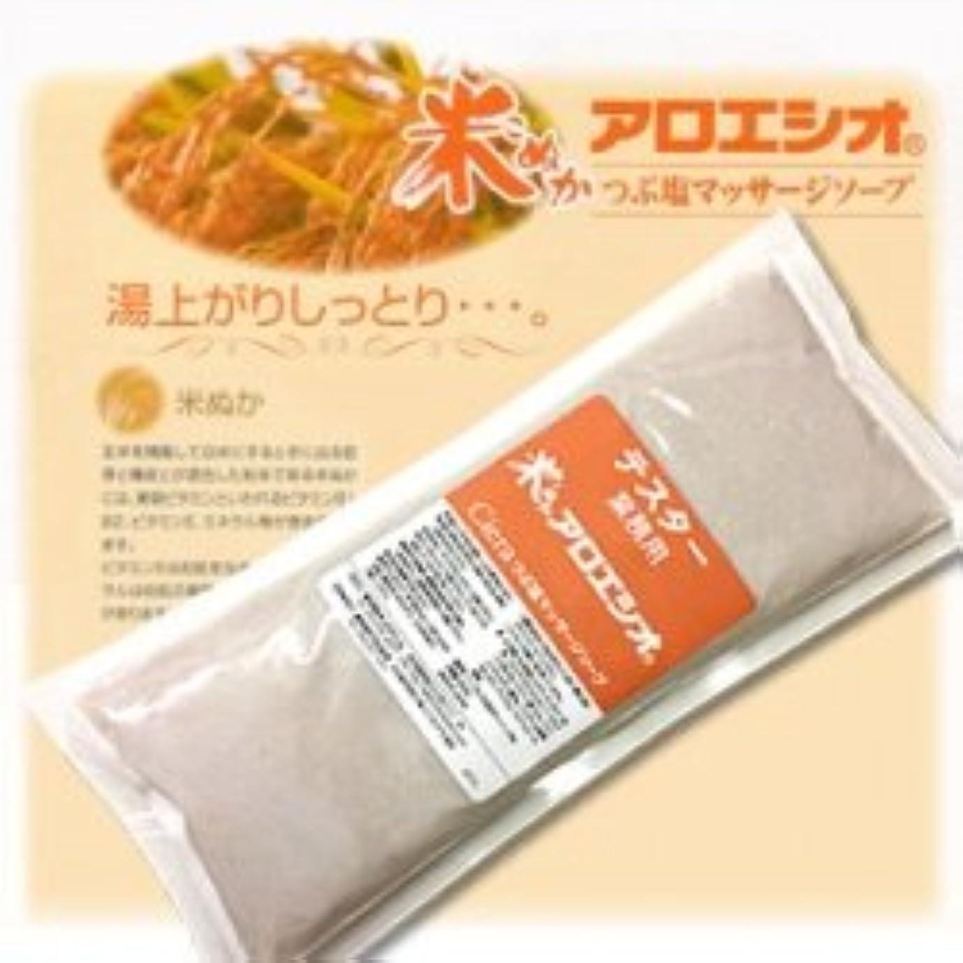 あいにく残基熱業務用米ぬかアロエ塩 800g つぶ塩マッサージソープ/ フタバ化学 アロエシオ Ciera
