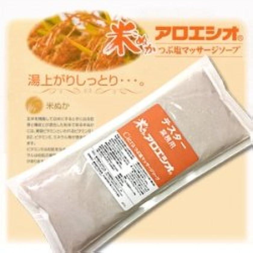 モニター悩む病者業務用米ぬかアロエ塩 800g つぶ塩マッサージソープ/ フタバ化学 アロエシオ Ciera