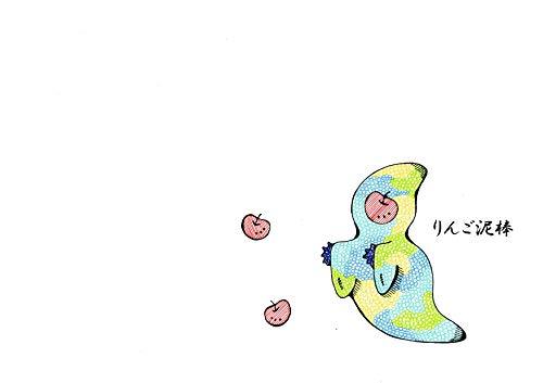 舞久インワンダーランド: 月夜のりんご畑