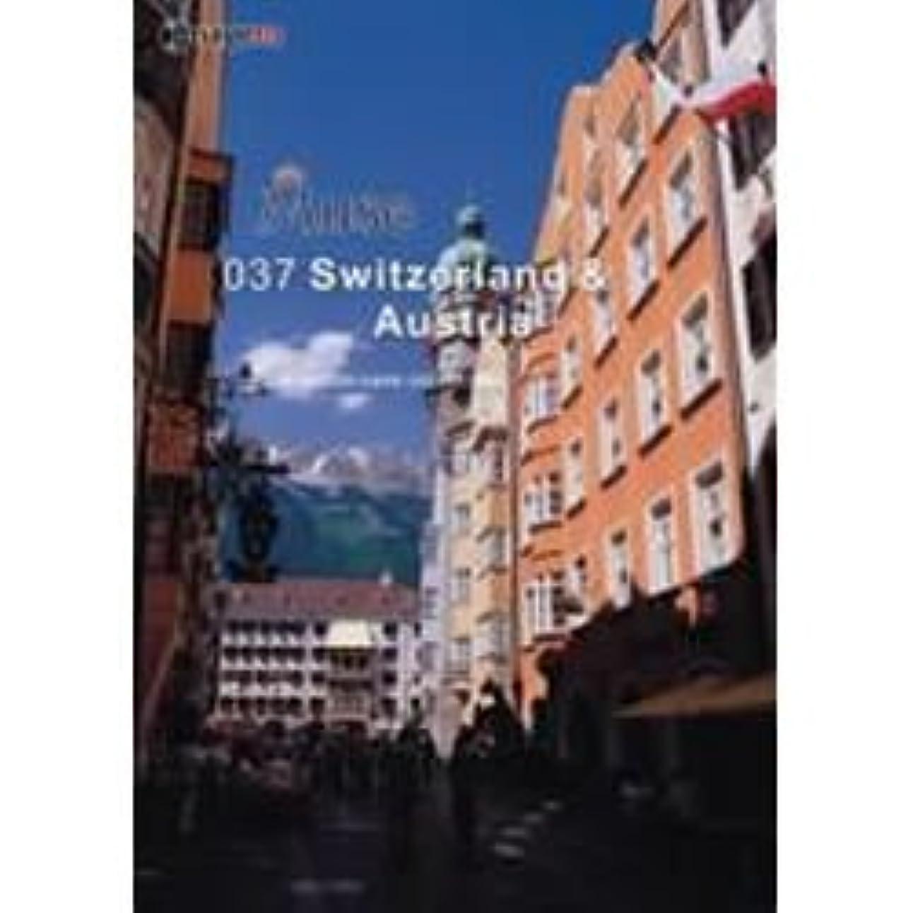 規則性弓テクトニックミューズ Vol.37 スイス&オーストリア紀行