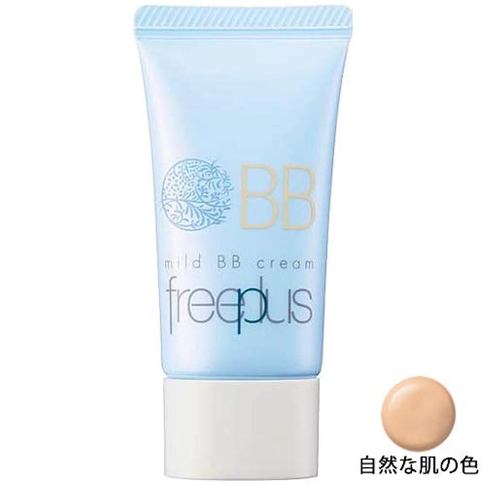 ゆるくスリッパ化粧フリープラス FREEPLUS フリープラス マイルドBBクリーム 30g [並行輸入品]