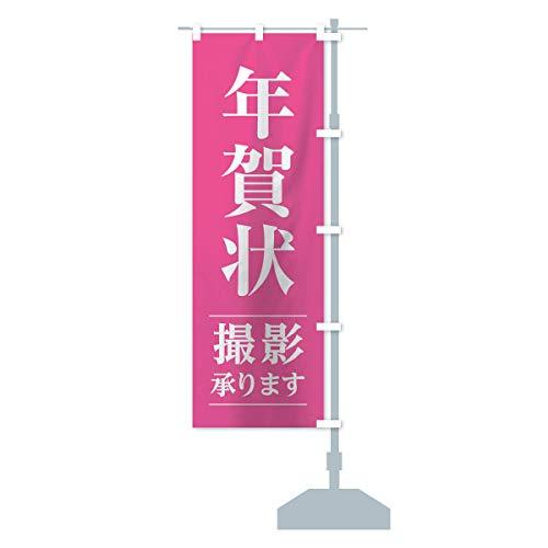 年賀状撮影 のぼり旗 サイズ選べます(ジャンボ90x270cm 右チチ)