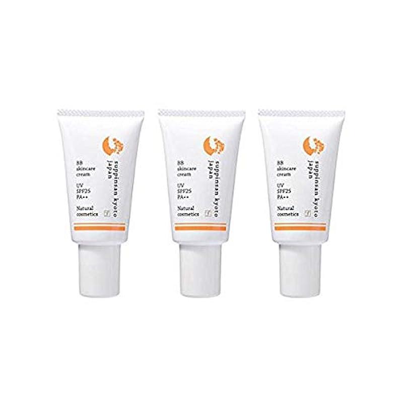 関与する最少痛み京のすっぴんさん ナチュラル素肌色クリームBB(SPF25 PA++)3本セット(30g×3本) オールインワン無添加UVクリーム