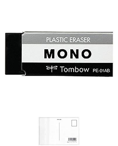 トンボ鉛筆 MONO 消しゴム モノPE01 ブラック PE-01AB 『 2セット』 + 画材屋ドットコム ポストカードA