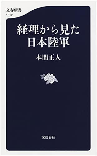 [画像:経理から見た日本陸軍 (文春新書)]