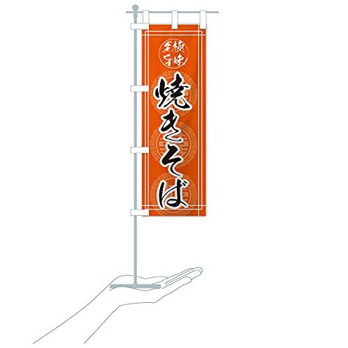 卓上ミニ焼きそば のぼり旗 サイズ選べます(卓上ミニのぼり10x30cm 立て台付き)