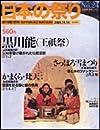 日本の祭り(週刊朝日百科) 黒川能かまくら・梵天 さっぽろ雪まつり