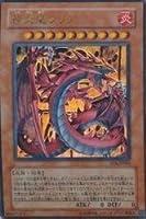 神炎皇ウリア 【UR】 SOI-JP001-UR [遊戯王カード]《シャドウ・オブ・インフィニティ》