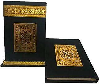 قران الكريم مع صندوق القرآن - 15 × 25 سم