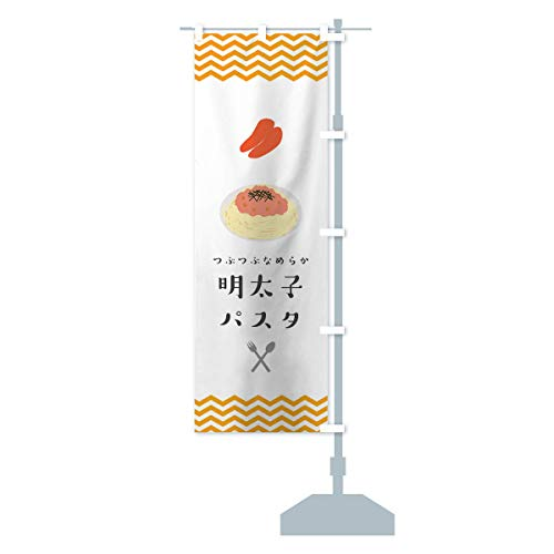 明太子パスタ のぼり旗 サイズ選べます(コンパクト45x150cm 右チチ)