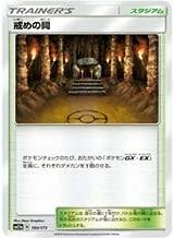 pokemon card Shrine of Punishment - C 160-173-SM12A-B Japan
