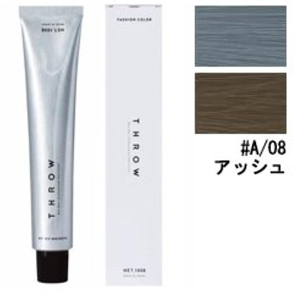 タンパク質ベルト進化【モルトベーネ】スロウ ファッションカラー #A/08 アッシュ 100g